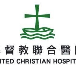 United Christian Hospital - Logo