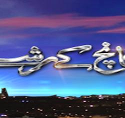 Kanch Kay Rishtay001