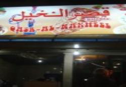 Qasr-e-Nakheel Logo