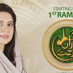 Baraan-e-Ramzan 1