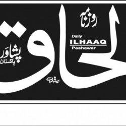 ILHAQ (DAILY)