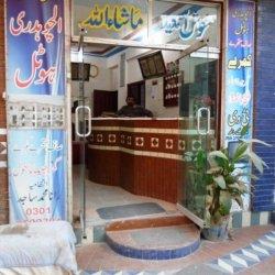 Al-Chaudhary Hotel Entrance