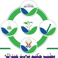 Matab Hakeem Mohammad Abdullah Logo