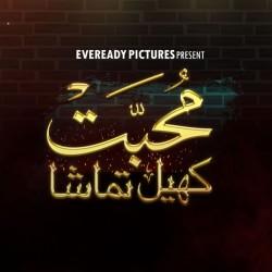 Muhabbat Khel Tamasha - full Drama Information