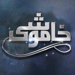 Khamoshi - Hum Tv Drama - Complete Info
