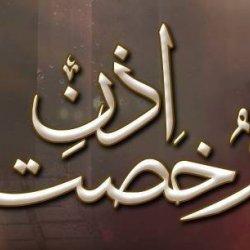 Izn-e-Rukhsat 7