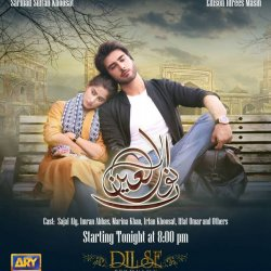 Noor Ul Ain - ARY Digital Drama