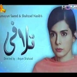 Talafi - Full Drama Information