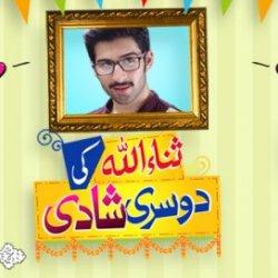 Sanaullah Ki Dosri Shadi 2