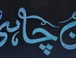 Manchahi Logo