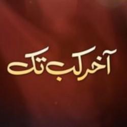 Aakhir Kab Tak - Full Drama Information
