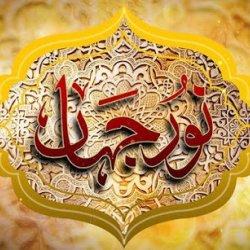 Noor Jahan 4