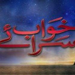 Khwab Saraye001