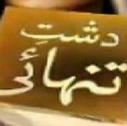 Dasht-e-Tanhai003