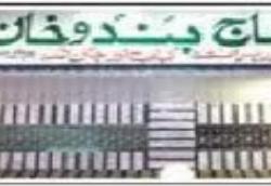 Al Haaj Bundu Khan (BBQ) Logo
