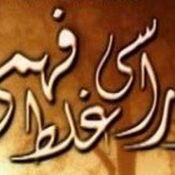 Zara Si Ghalat Fehmi001
