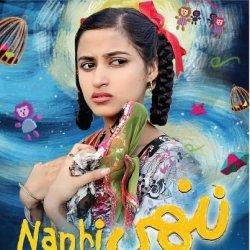 Nanhi 6.
