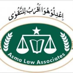 ASMA LAW ASSOCIATES Logo