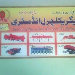 Nawaz Agricultural Industry Logo