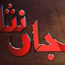Jaan Nisar 1