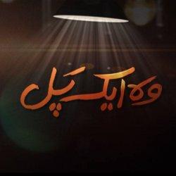 Woh Aik Pal - Poster