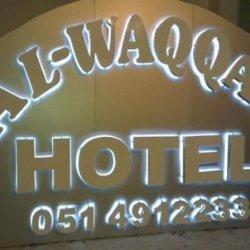 Al Waqqas Hotel Logo
