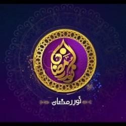 Noor E Ramzan 1
