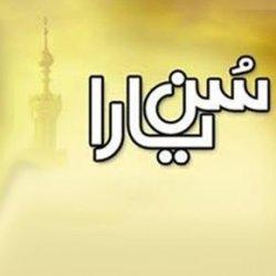 Sun Yaara Logo