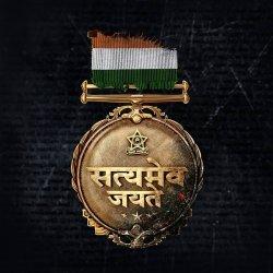 Satyameva Jayate 1