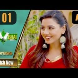 Bhai Bhai - Full Drama Information