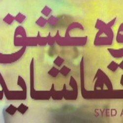 Woh Ishq Tha Shayad00