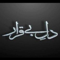 Dil-e-Beqarar003