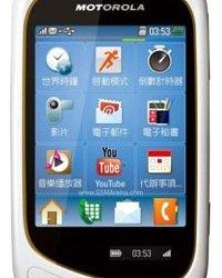 Motorola EX232-001