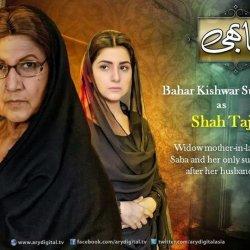 Bahar Kishwar Sultana Complete Biography
