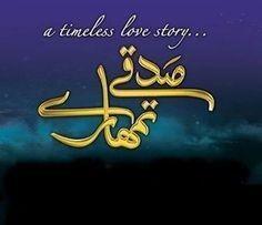Sadqay Tumhare - Full Drama Information