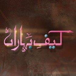 Kaif-e-Baharan 1