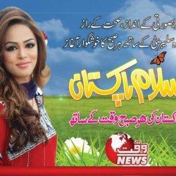 Salam Pakistan 1