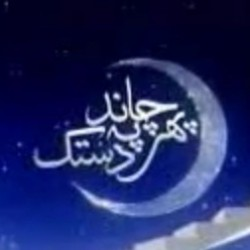 Phir Chand Pe Dastak - Full Drama Information