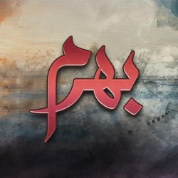 Bharam - Full Drama Information