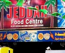 Jeddah Food Centre Logo