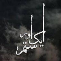 Aik Aur Sitam Full Drama Information