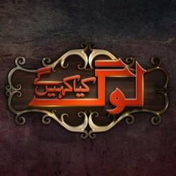 Log Kia Kahengay - Full Drama Information