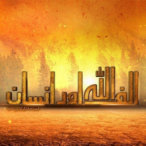 Alif Allah Aur Insan