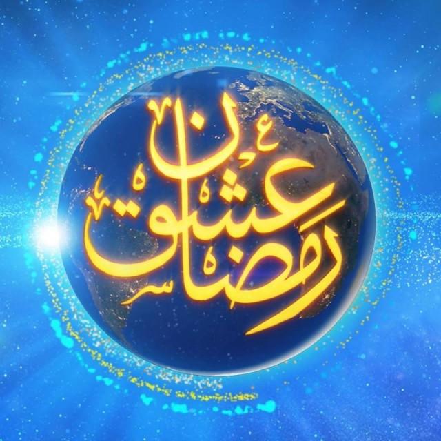 Ishq Ramazan