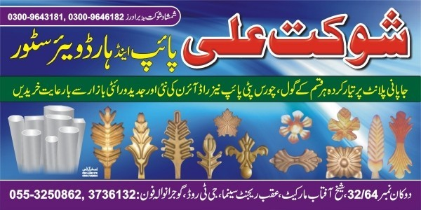 Shoukat Ali Pipe & Hardware Store
