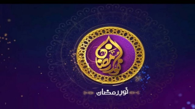 Noor-e-Ramazan 2018