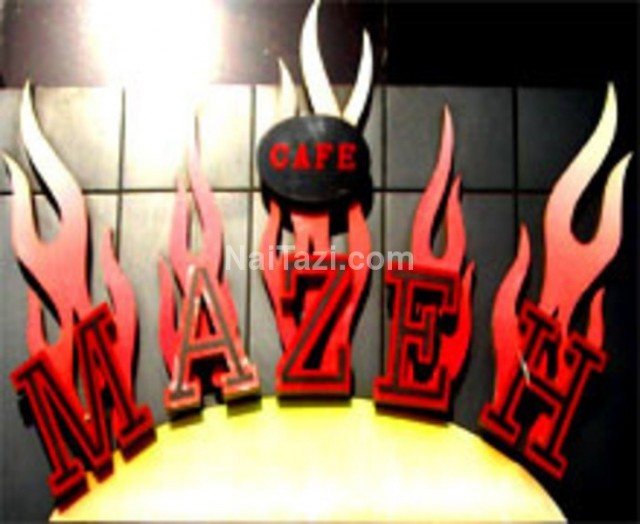 Cafe Mazeh