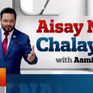 Aisay Nahi Chalay Ga