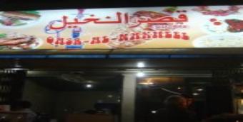 Qasr-e-Nakheel