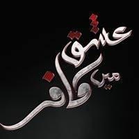 Ishq Mein Kafir